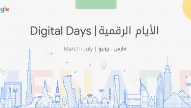 الأيام الرقمية من جوجل