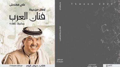أوراق من حياة فنان العرب محمد عبده