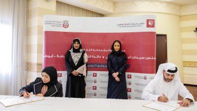 مجلس سيدات أعمال أبوظبي يوقع إتفاقية تعاون مع دائرة الثقافة والسياحة - أبوظبي