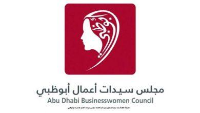 مجلس سيدات أعمال أبو ظبي