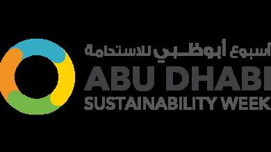 أسبوع أبو ظبي للاستدامة