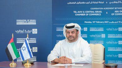 توقيع اتفاقية تعاون بين غرفة تجارة وصناعة أبوظبي وغرفة تجارة تل أبيب وإسرائيل الوسطى