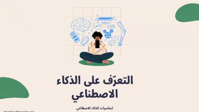 """Googleتطلق دليل الذكاء الاصطناعي باللغة العربية بالتعاون مع """"معهد أكسفورد للإنترنت"""""""