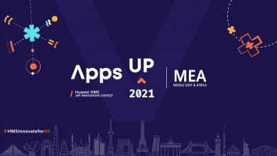 مسابقة Apps UP من هواوي
