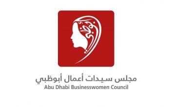 مجلس سيدات أعمال أبوظبي