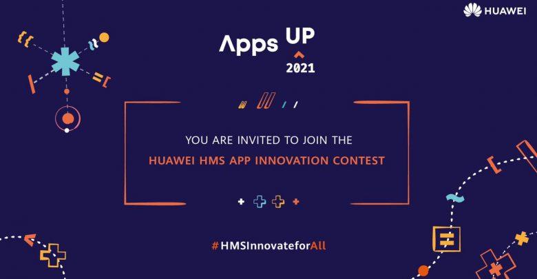 هواوي تطلق مسابقة Apps UP لابتكار تطبيقات HMS