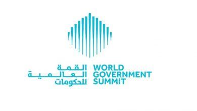 القمة العالمية للحكومات