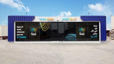 """اللجنة العليا للحكومة الرقمية في إمارة أبوظبي تطلق مبادرة """"الخدمات الحكومية المتنقلة"""" ضمن منظومة """"تم""""لتعزيز جودة حياة سكان الإمارة"""